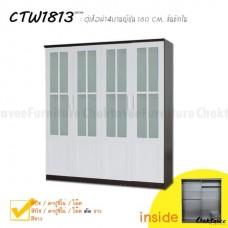 ตู้บานสไลด์ ตู้เสื้อผ้าบานเลื่อน 180ซม.บานหน้าต่างญี่ปุ่น CTW1813