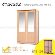 ตู้เสื้อผ้าบานเลื่อน สไลด์ 4ฟุต กระจกคู่กว้าง1.20เมตร CTW1282