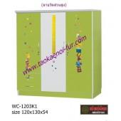 ตู้เสื้อผ้าเด็ก 120 ซม.  WC-1203K1