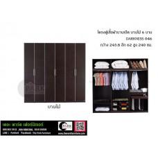 ตู้เสื้อผ้าบานไม้สีโอ๊ค 6 บาน 245.8cm รุ่น DARKNESS